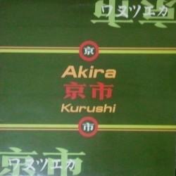 Akira – Kurushi