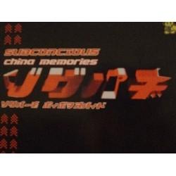 Subconcious – China Memories (2 MANO,JUMPER¡)